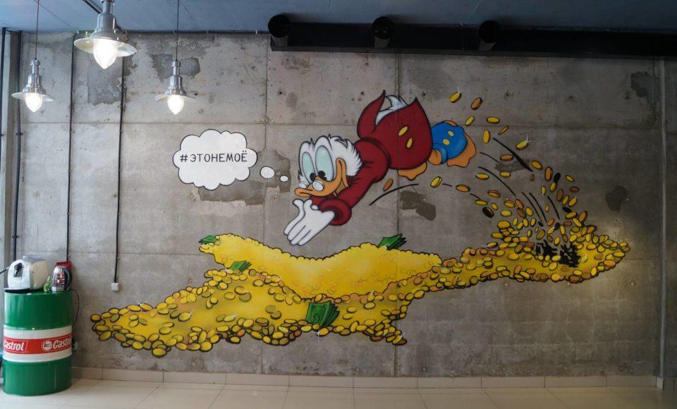 «Скрудж лофт», Артур Лукьянов, интерьер офисного помещения, аэрозоль, 5х2 метра