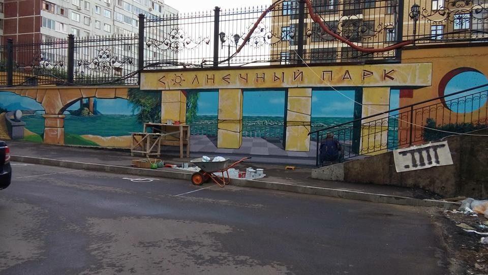 «Солнечный парк», Камиль Бузыкаев, 2015, граффити, акрил по бетону