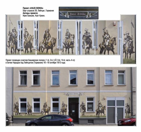 «Сидика Хаус», Азат Кужин, стрит-арт, роспись дома «Сидика Хаус» в г. Лейпциг, Германия