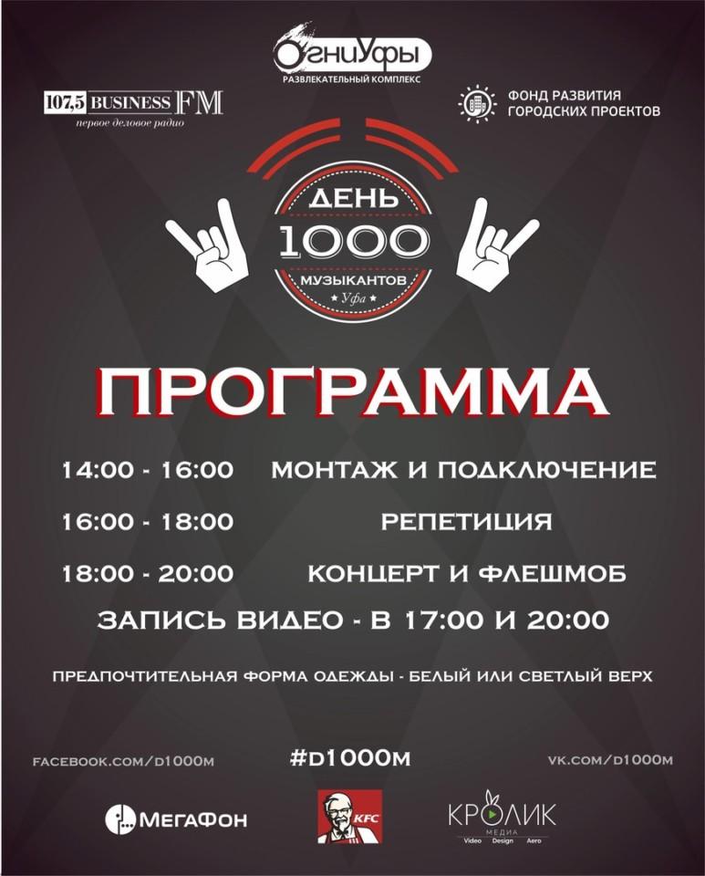 #ЛюбимыеХудожникиБашкирии нарисуют День тысячи музыкантов.