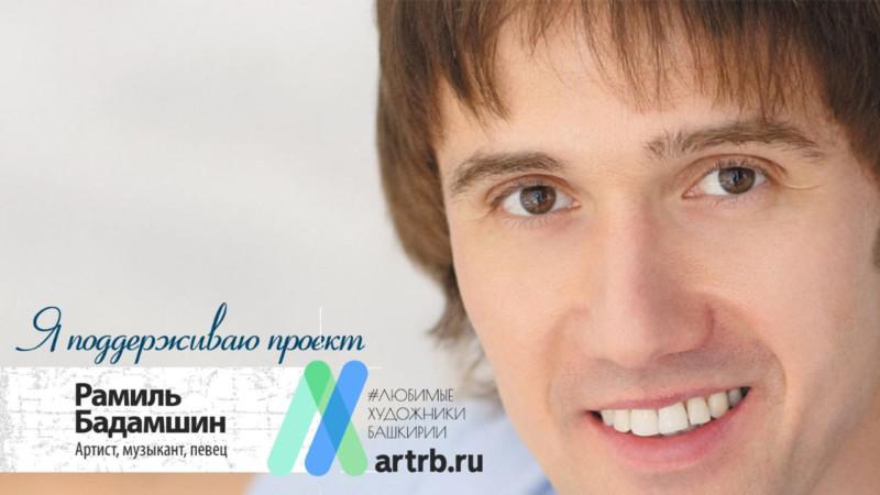 Рамиль Бадамшин приглашает поддержать проект «Любимые художники Башкирии»