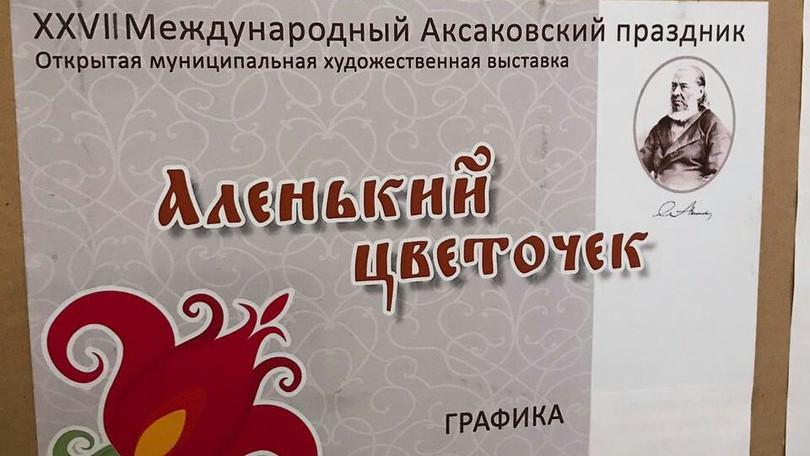 Выставка «Аленький цветочек» в музее Аксакова