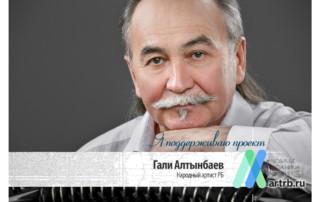 Гали Алтынбаев выступит на концерт «Музыка на холсте»