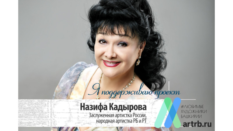 Назифа Кадырова примет участие в концерте «Музыка на холст»