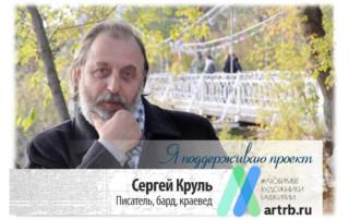 Сергей Круль примет участие в концерте «Музыка на холст»