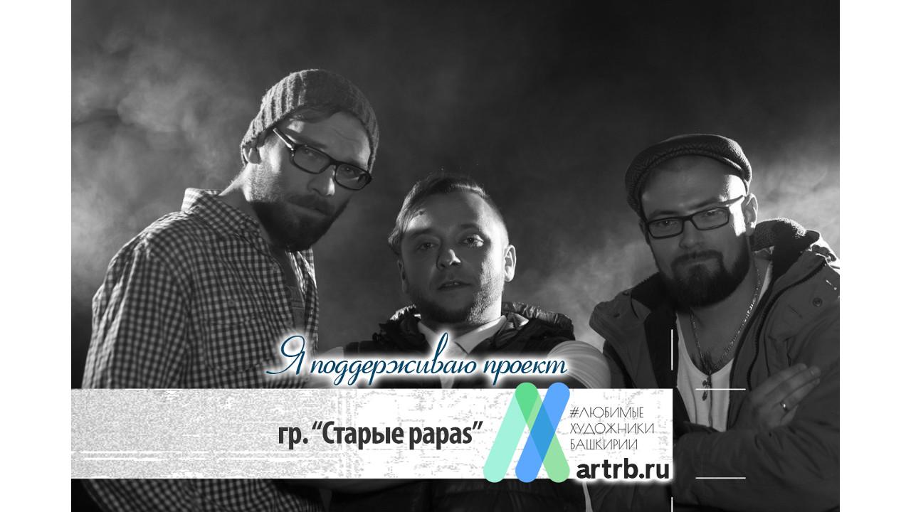 «Старые papa's» выступят на концерте в поддержку художников