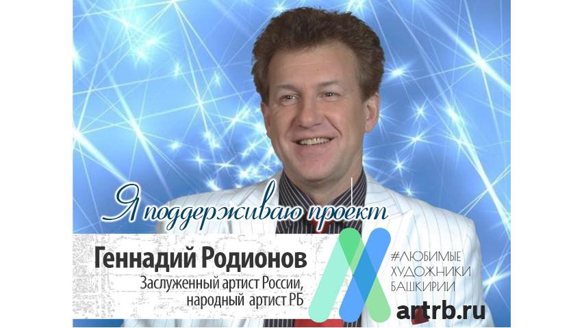 Геннадий Родионов выступит на концерт «Музыка на холсте»