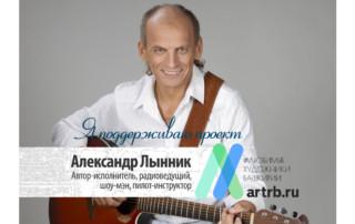 Александр Лынник выступит на концерт «Музыка на холсте»