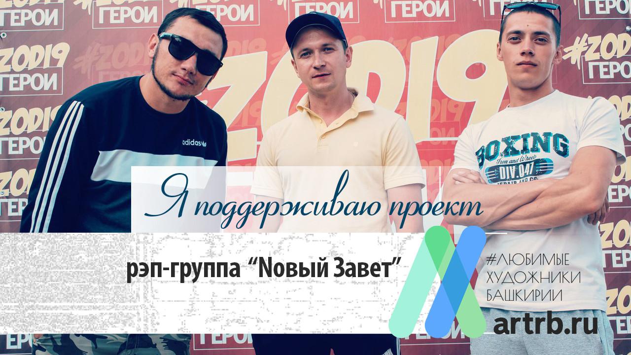 """Рэп-группа """"Nовый Завет"""" поддерживают проект «Любимые художники Башкирии»"""