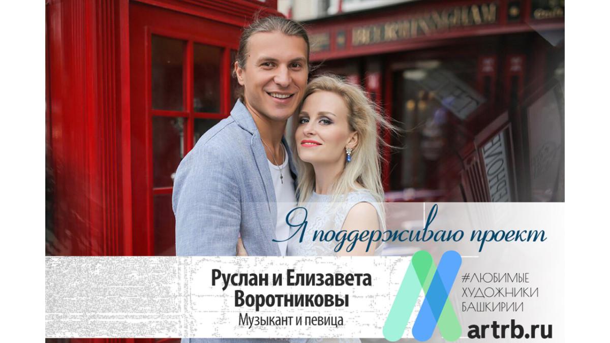 Руслан и Елизавета Воротниковы поддерживают проект «Любимые художники Башкирии»