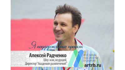 Алексей Радченко поддерживают проект «Любимые художники Башкирии»