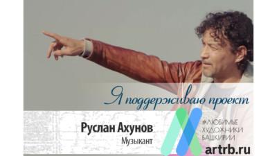 Руслан Ахунов поддерживают проект «Любимые художники Башкирии»