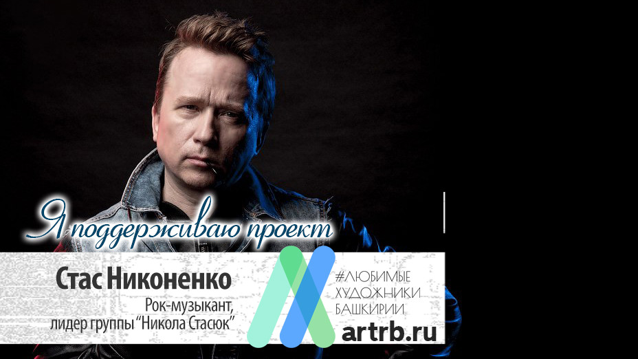 Стас Никоненко поддерживают проект «Любимые художники Башкирии»