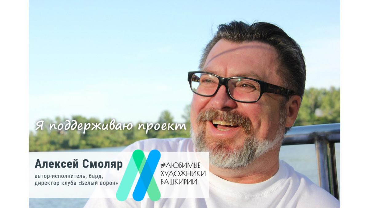 Алексей Смоляр поддерживает проект «Любимые художники Башкирии»
