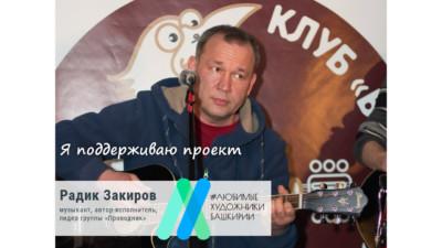 Радик Закиров поддерживает проект «Любимые художники Башкирии»