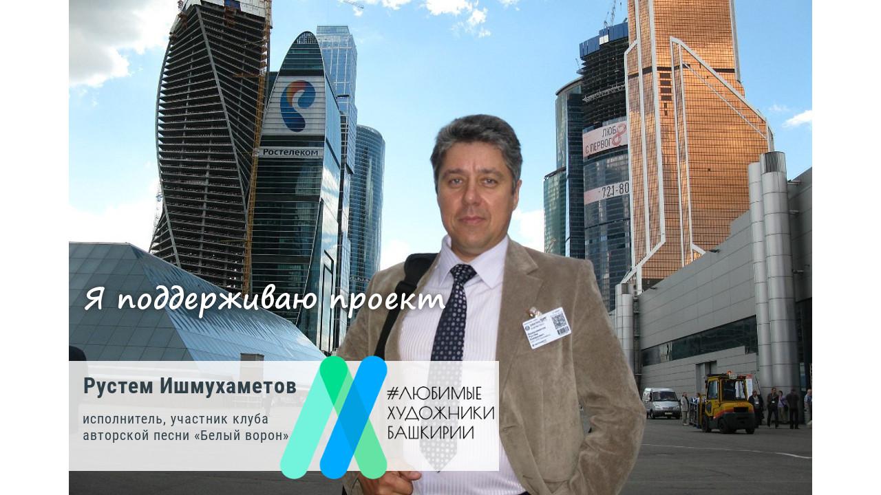 Рустем Ишмухаметов поддерживает проект «Любимые художники Башкирии»