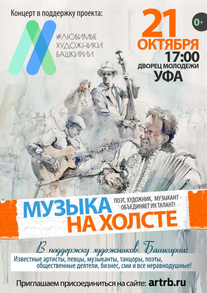 Музыка на холсте 21 октября Дворец Молодежи г. Уфа