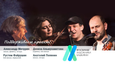 Квартет: Александр Мичурин, Рустэм Файрушин, Анатолий Полянин Дениза поддерживают проект «Любимые художники Башкирии»