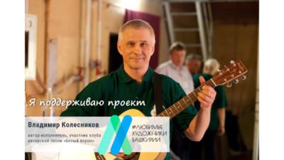 Владимир Колесников поддерживает проект «Любимые художники Башкирии»