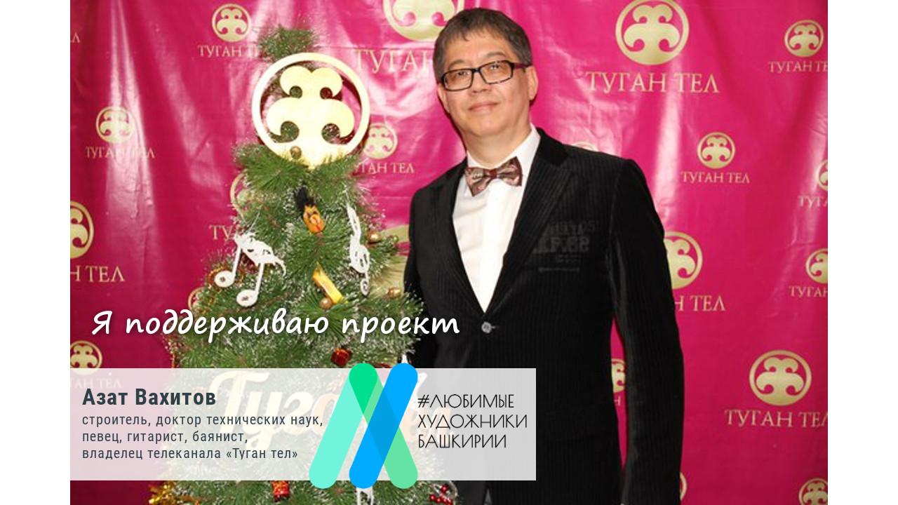 Азат Вахитов поддерживает проект «Любимые художники Башкирии»