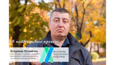 Владимир Кузьмичев поддерживает проект «Любимые художники Башкирии»