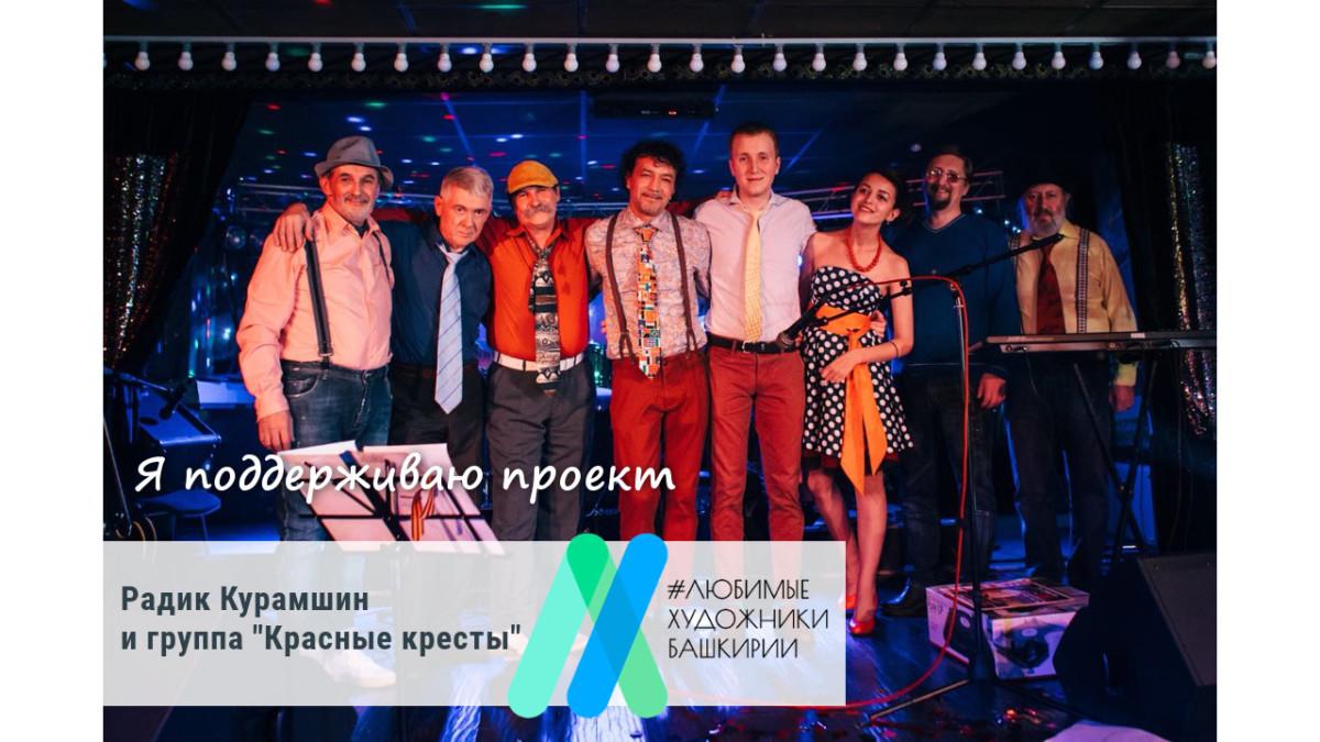 Радик Курамшин и группа «Красные кресты» поддерживает проект «Любимые художники Башкирии»