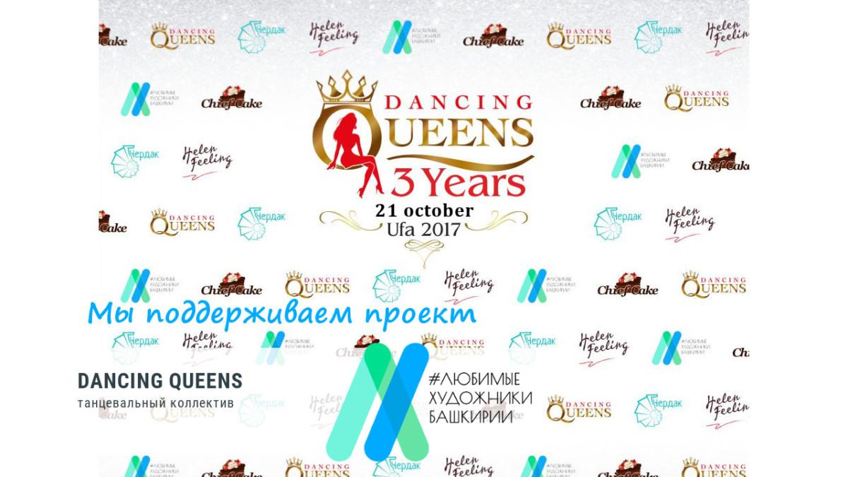 Танцевальный коллектив Dancing Queens поддерживает проект «Любимые художники Башкирии»