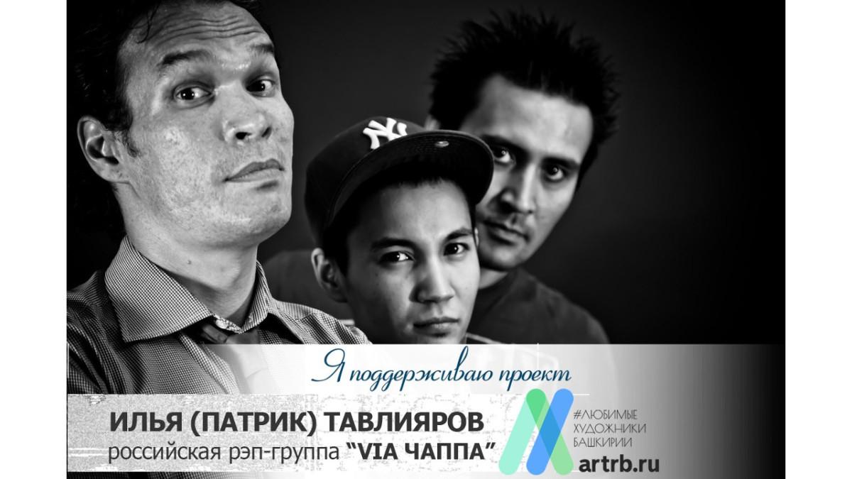 Илья (Патрик) Тавлияров и группа «Via Chappa» поддерживает проект «Любимые художники Башкирии»