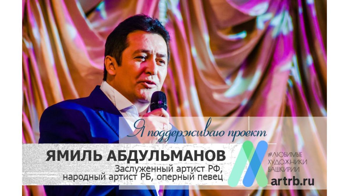 Ямиль Абдульманов поддерживает проект «Любимые художники Башкирии»