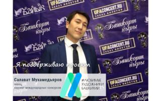Салават Мухамедьяров поддерживает проект «Любимые художники Башкирии»