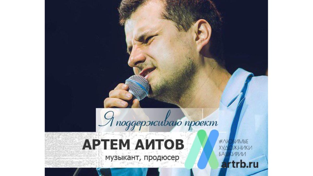 Артём Аитов поддерживает проект «Любимые художники Башкирии»