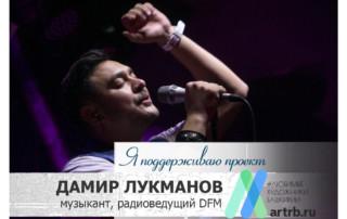Дамир Лукманов поддерживает проект «Любимые художники Башкирии»
