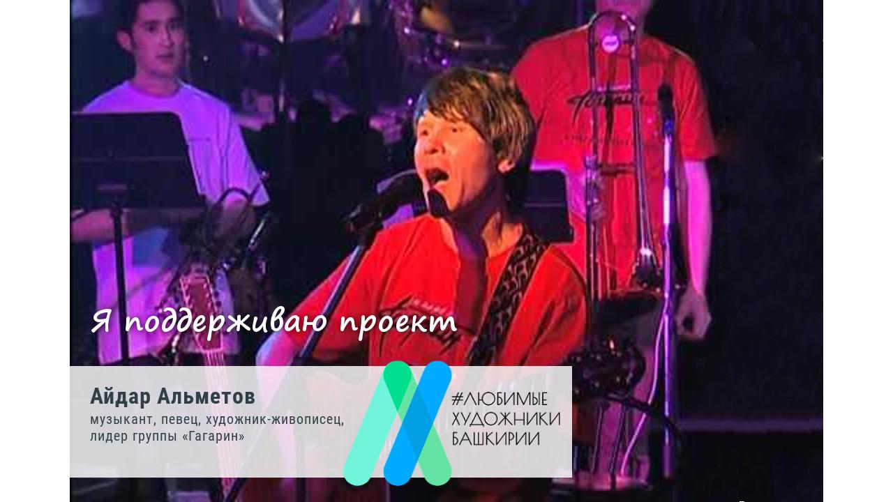 Айдар Альметов поддерживает проект «Любимые художники Башкирии»