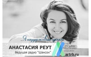 Анастасия Реут поддерживает проект «Любимые художники Башкирии»