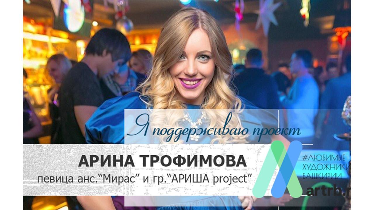 Арина Трофимова поддерживает проект «Любимые художники Башкирии»