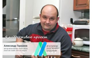 Александр Тарханов поддерживает проект «Любимые художники Башкирии»
