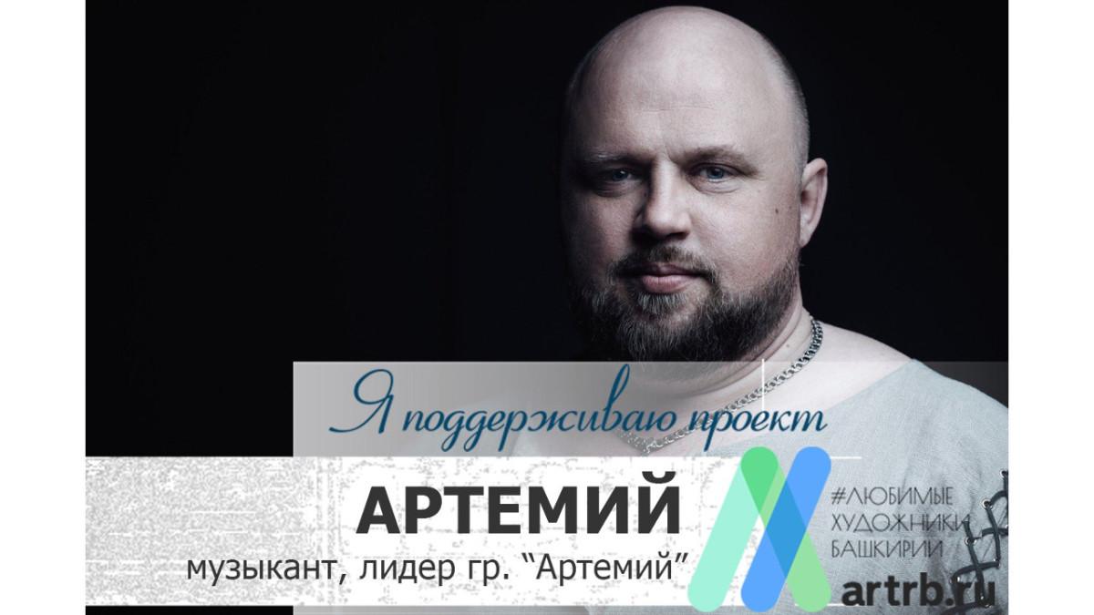 Атремий поддерживает проект «Любимые художники Башкирии»