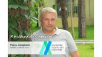 Раиль Сюндюков поддерживает проект «Любимые художники Башкирии»