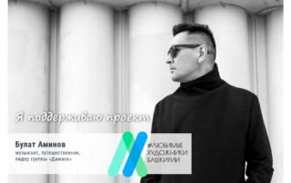 Булат Аминов поддерживает проект «Любимые художники Башкирии»