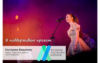 Екатерина Ямщикова поддерживает проект «Любимые художники Башкирии»