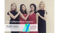 Ансамбль «Молодые сердца» поддерживает проект «Любимые художники Башкирии»