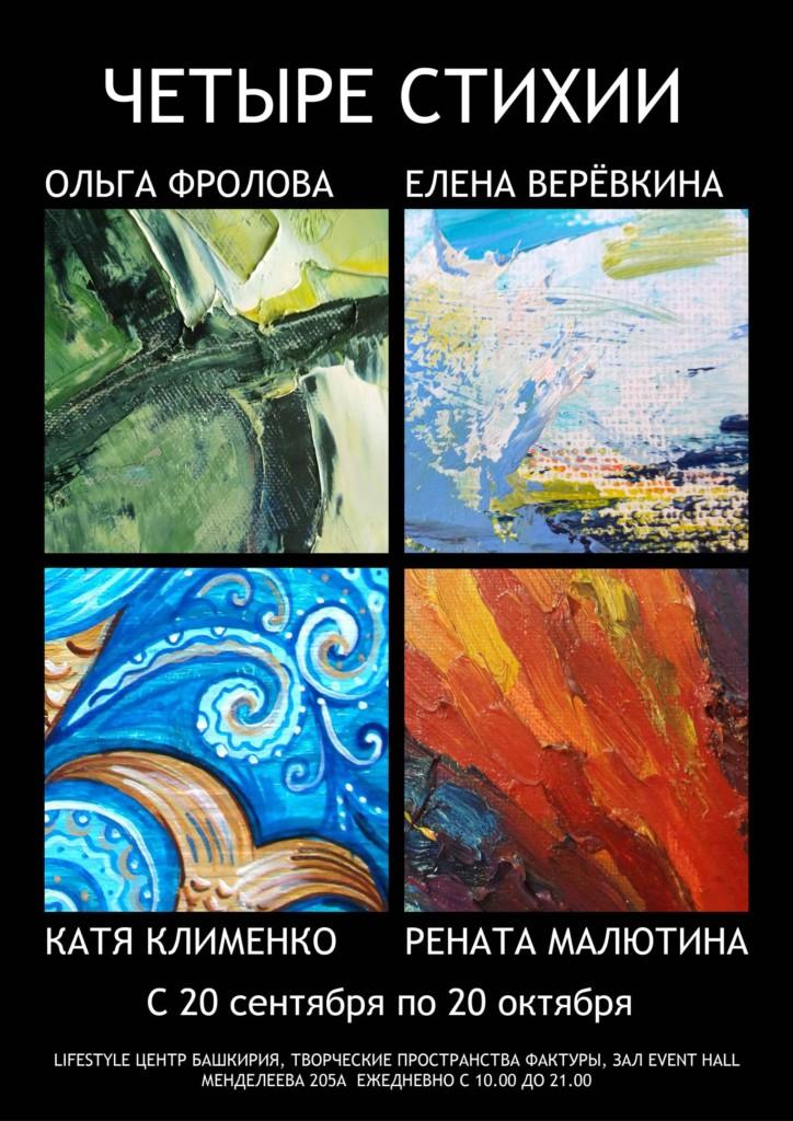 Выставка «Четыре стихии»