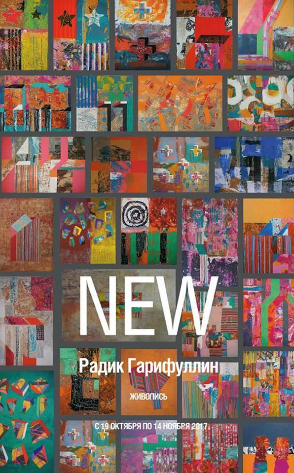 """NEW"" – выставка Радика Гарифуллина в галерее «Мирас»"