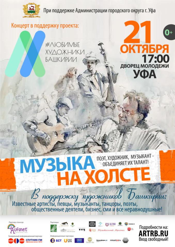 Концерт «Музыка на холсте» 21 октября 2017 года в 17:00 во Дворце Молодежи Уфа