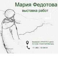 Выставка Марии Федотовой