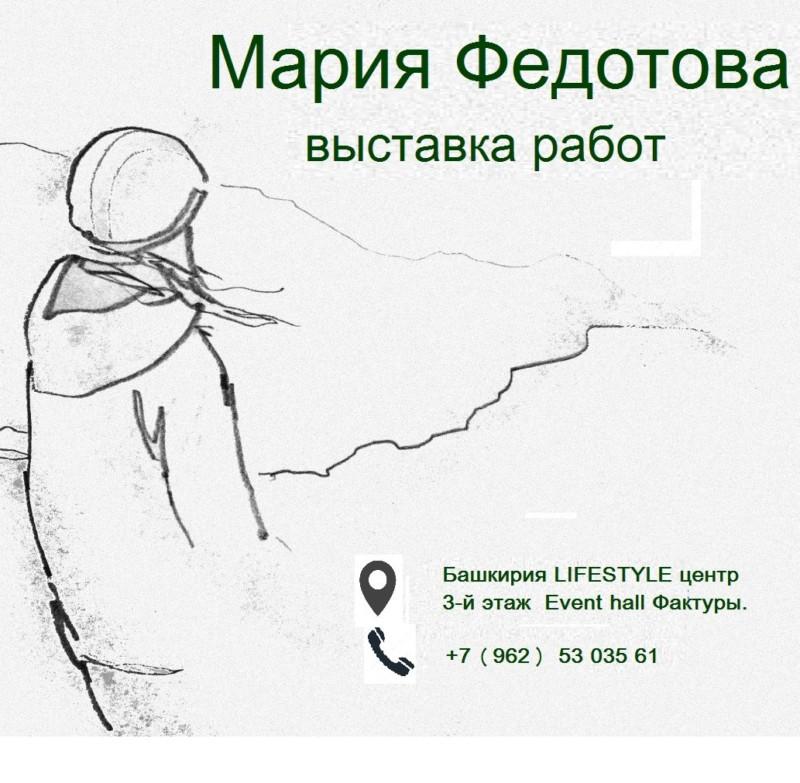"""""""Нина Сайкина"""", выставка"""