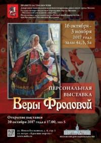 Персональная выставка Веры Фроловой в Москве