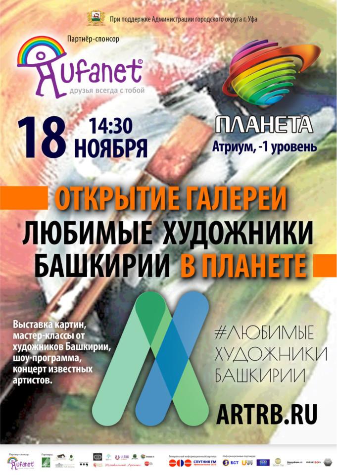 Первая на «Планете»! Передвижная открытая галерея проекта «Любимые художники Башкирии»