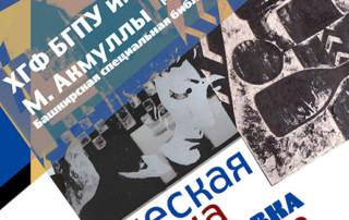 """""""Графическая мозаика"""", выставка"""