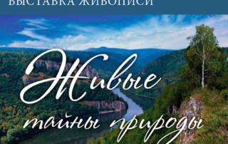 """""""Живые тайны природы"""", выставка"""